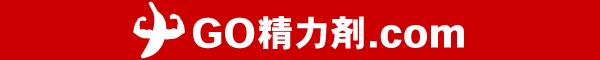 GO精力剤.com